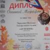 """Областной фестиваль искусств """"Осенний марафон"""". Наши победы!"""