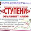 """Эстрадная вокальная студия """"СТУПЕНИ"""" объявляет набор"""