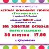 """Набор в детскую вокальную студию """"Горошинки"""""""