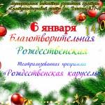 Рождественская карусель