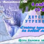 """Детский утренник """"Снежная королева на новый лад"""""""