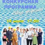 Море профессий