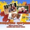 "Концертная программа ""Жизни золотая осень"""