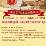 День Тульской области 2019г.