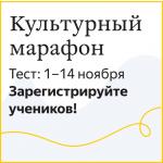 В России пройдёт «Культурный марафон» для школьников