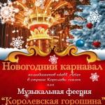 Новогодний карнавал «Королевская горошина»