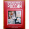 """Виртуальное путешествие """"По страницам Красной книги"""", к международному дню птиц."""