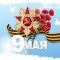 Музыкальное поздравление от солистов творческих коллективов с Днем Победы