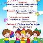 """Флешмоб """"Детство, детство, ты куда бежишь"""" Рига Васильевский СДК"""
