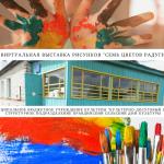 Виртуальная выставка рисунков «Семь цветов радуги»