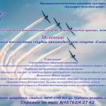 Студия авиамодельного спорта «Синяя птица» отметила юбилей
