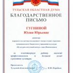 Коллектив муниципального бюджетного учреждения культуры «Культурно-досуговый центр» поздравляет Гугнину Юлию Юрьевну