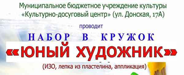 Афиша_Художник