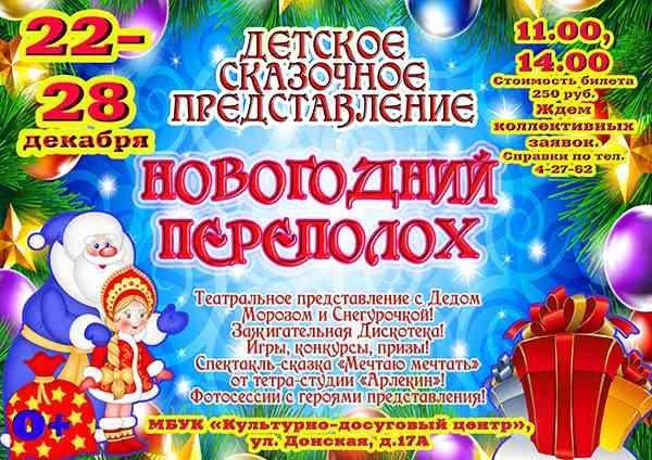 Новогодний переполох_сайт