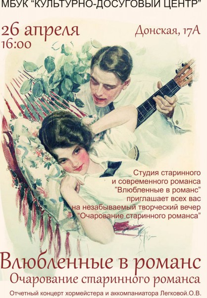 Афиша Влюбленные в романс