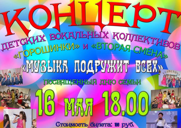 афиша-2