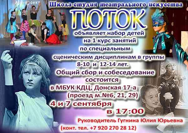 ПОТОК1_600x424