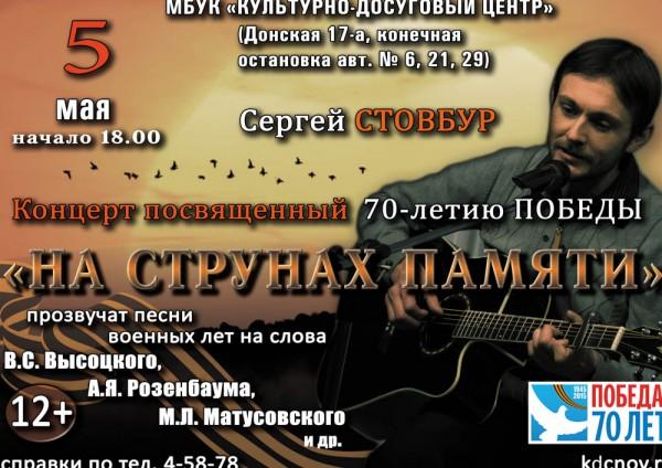 Афиша_Сергей3_CMYK