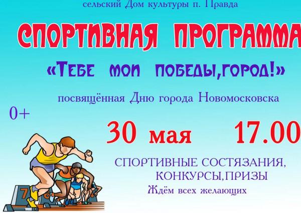 Афиша. День города