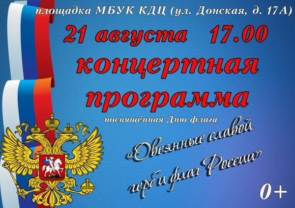 герб и флаг России2