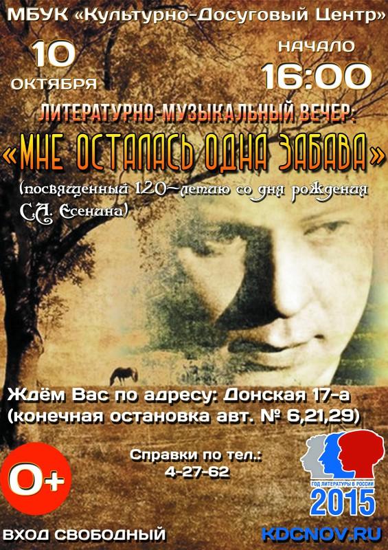 ЕСЕНИН АФИША_сайт