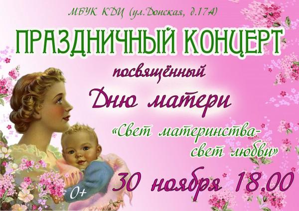 день матери1