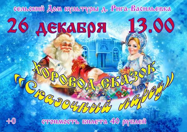 Афиша. Р-В. (1)