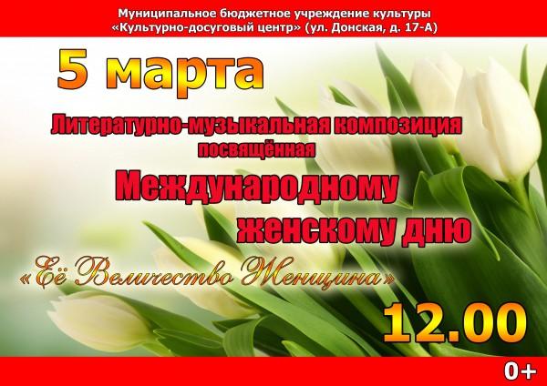 афиша 5 мар