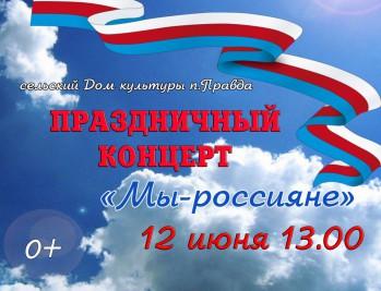 мы-россияне2